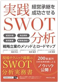 経営承継を成功させる実践SWOT分析