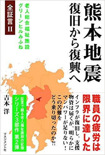 『熊本地震 復旧から復興へ』