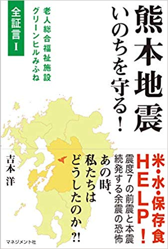 『熊本地震 いのちを守る!』